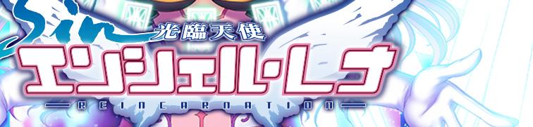 sin光臨天使エンシェル・レナ 〜REINCARNATION〜